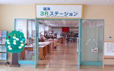 3Rステーション入口
